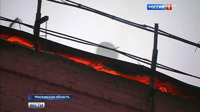 Вести-Москва • В Лосино-Петровском второй день горит мебельная фабрика