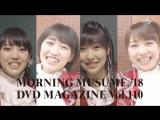 Morning Musume '18 DVD Magazine Vol.110