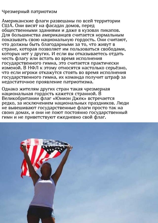 Факты об американцах, которые удивляют иностранцев
