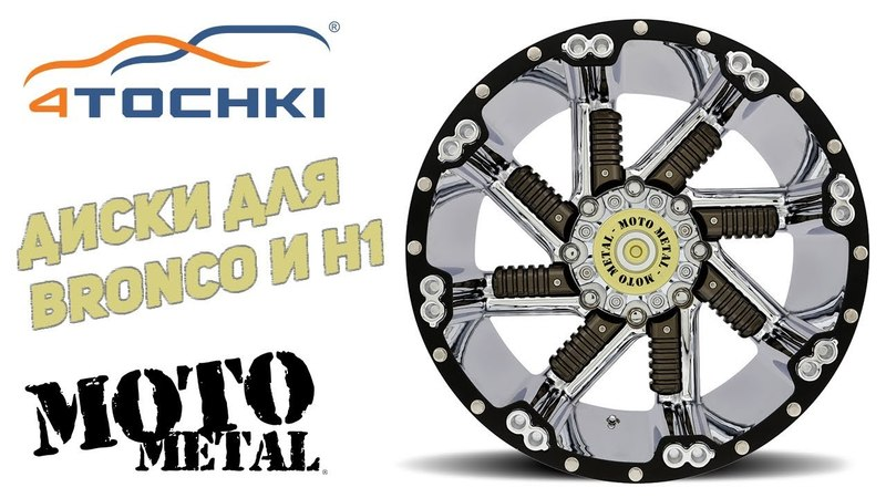 Moto metal диски для Bronco и H1 на 4точки. Шины и диски 4точки - Wheels Tyres