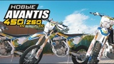 Новые ЭНДУРО мотоциклы Авантис от 250 до 450 кубов