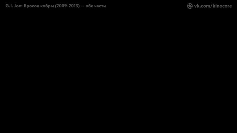 Обе части фантастического боевика «G.I. Joe: Б||р||о||с||о||к к||о||б||р||ы» (2||0||0||9-2||0||1||3)