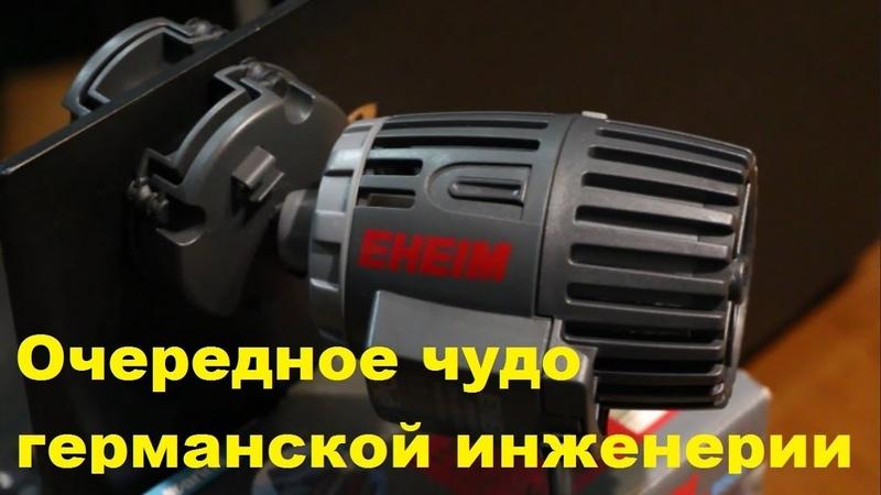 Помпа течения EHEIM sreamON 9500 - все за и против