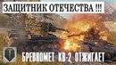 ЗАЩИТНИК ОТЕЧЕСТВА БРЕВНОМЕТ КВ-2 ОТЖИГАЕТ