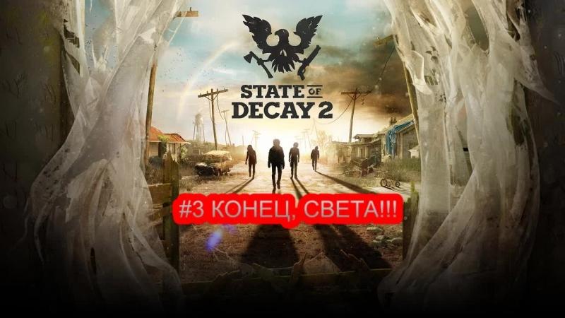 3 КОНЕЦ, СВЕТА State of Decay 2 ПРОХОЖДЕНИЕ