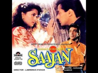 Saajan Video Songs _ Salman Khan, Madhuri Dixit, Sanjay Dutt