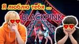 BLACKPINK - DDU-DU DDU-DU / Я показал KPOP российскому блогеру!! Его реакция!! Rimus!!