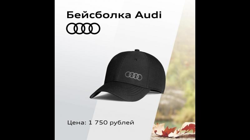 Аксессуары в наличии   Бейсболка Audi