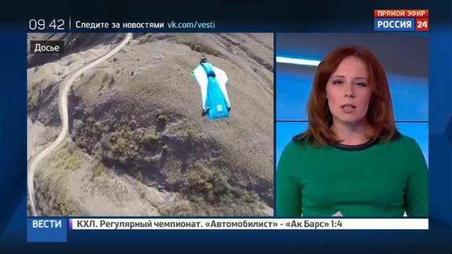 Новости на Россия 24 • Полетел в Шамони и разбился у Ратмира Нагимьянова не раскрылся парашют