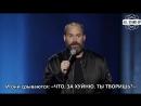 Tom Segura / Том Сегура: про парковочное место и власть (2018) Субтитры