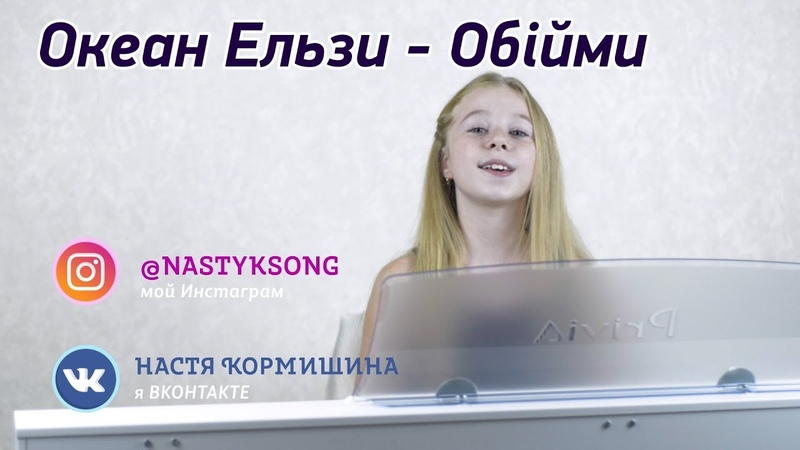 Океан Ельзи Обійми на фортепиано Настя Кормишина