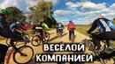 Позитивные приключения на великах. Покатушка с костром. /30.09.2018/ мтб