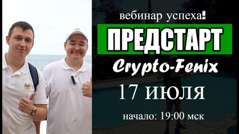 АНОНС ВЕБИНАРА 17.07 в 19:00 мск ПРЕДСТАРТ Crypto-Fenix company