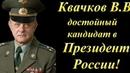 Достойный кандидат в Президенты 2018 Квачков В.В.