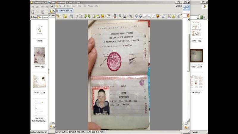 Обратная сторона паспорта ч6 Красная печать ФМС