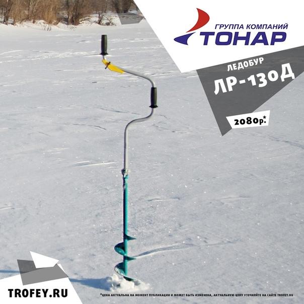 ледобур тонар лр-130д классический ледобур от группы компаний тонар - левое вращение - двуручный* - диаметр бурения: 130 мм. - вес: 2,5 кг (,/-0.2). * - верхняя рукоятка ледобура смещена