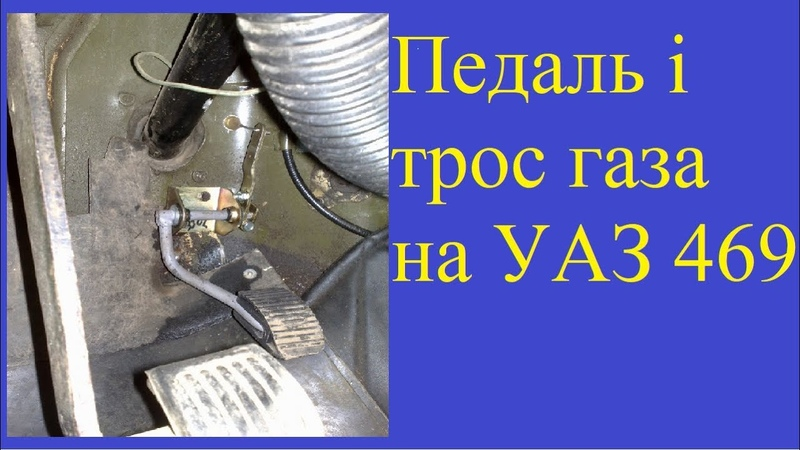 Педаль акселератора на УАЗ 469