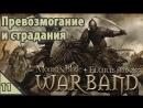 Mount Blade Warband Превозмогание и страдания 11