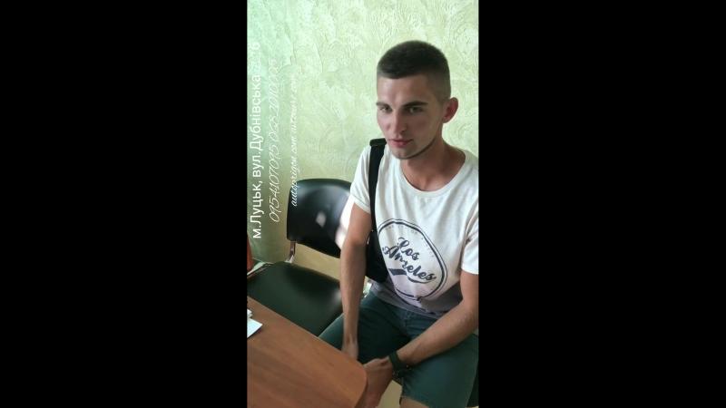 Андрій сьогодні завітав до нас на офіс м Луцьк вул Дубнівська 22 б