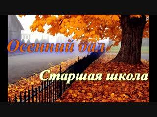 Осенний бал 8-11 классы