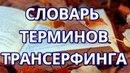 Вадим Зеланд - Словарь терминов.