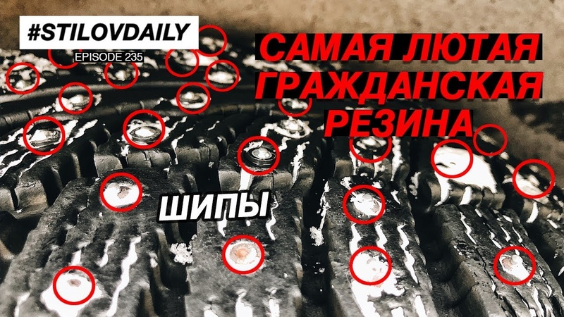 ГРАЖДАНСКАЯ ШИНА 750 ШИПОВ! ПЕРВЫЕ СОРЕВНОВАНИЯ В ПИТЕРЕ