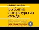Выбитие литературы в АБИС Библиотечное Дело