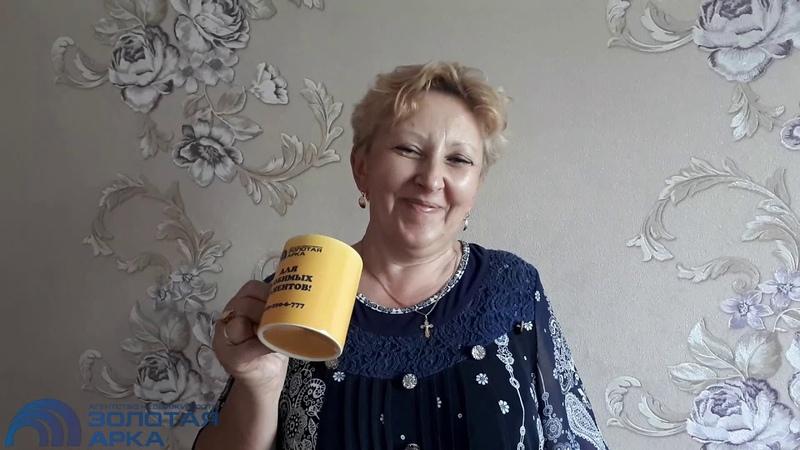 Лариса Васильевна продала дом через АН Золотая Арка
