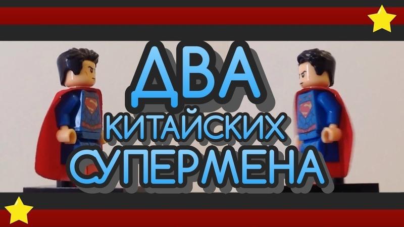 Обзор на китайскую минифигурку Супермена!