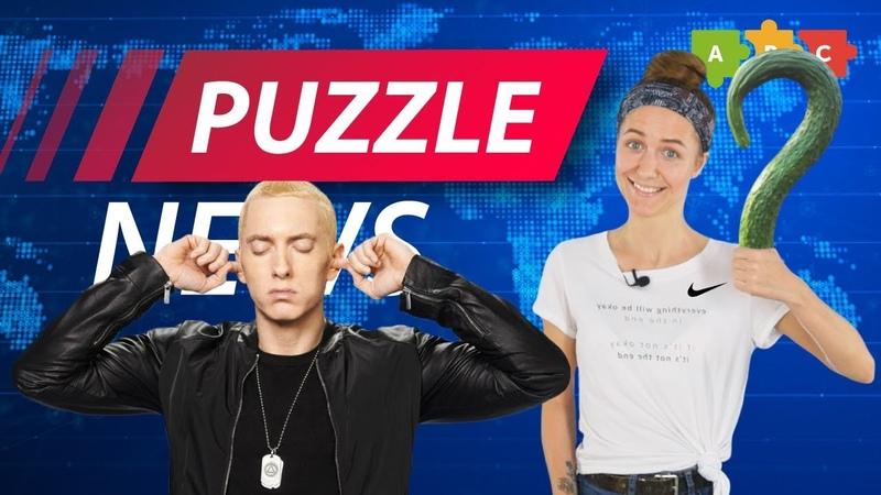Почему Эминем такой злой джедаи аристократы а вы да да вы счастливчик Puzzle News