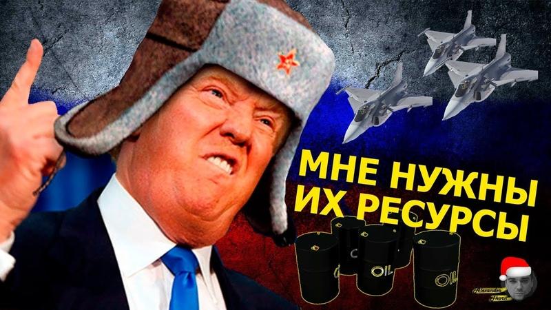 Америка.Нефть.Путин