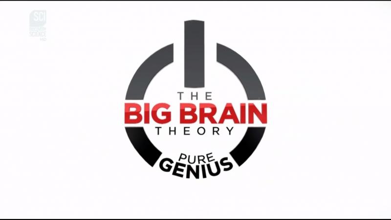 Гений разработок 6 серия. Темная лошадка / The Big Brain Theory