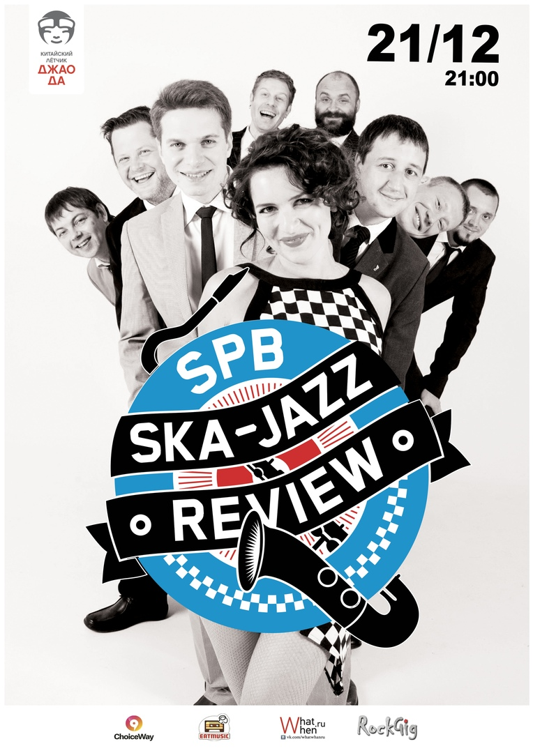 21.12 SPb Ska-Jazz Review в клубе Джао Да!