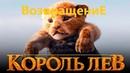 Король Лев — Русский трейлер 2019