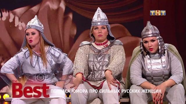 ТНТ. Best, 30 выпуск. Полчаса юмора про сильных русских женщин (04.09.2017)