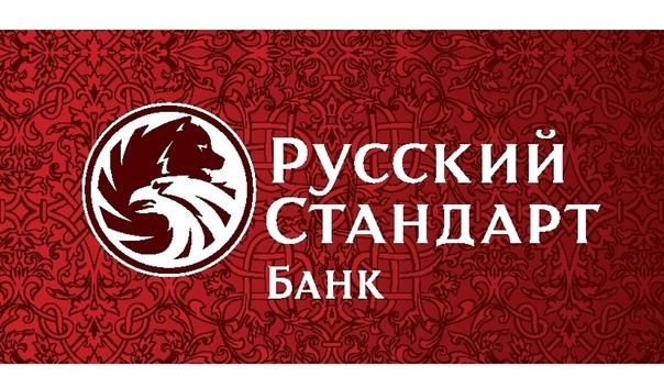Рс экспресс русский стандарт погашение кредита