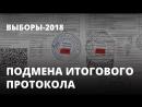 Экс-кандидат в депутаты заявил о подмене протокола голосования