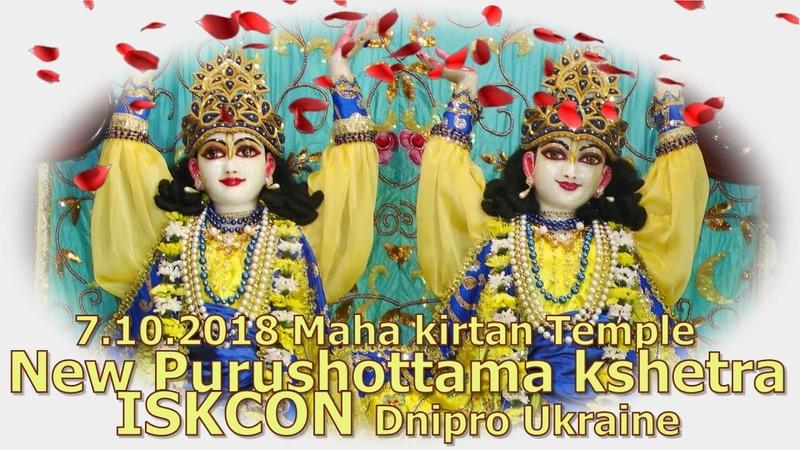 7.10.2018 Maha kirtan Temple New Purushottama kshetra ISKCON Dnipro Ukraine