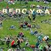 ВелоУфа