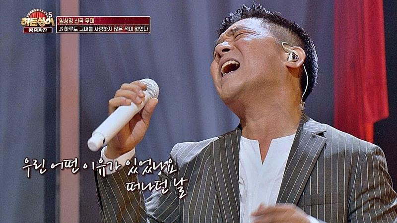 [신곡 무대] 임창정(Im Chang-jung) '하루도 그대를 사랑하지 않은 적이 없었다'♪ 히든싱어5(hidden singer5) 15회