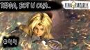 Episode 44 Final Fantasy IX - Так вот она какая Терра..