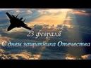 Поздравление с 23 февраля! С Днем Защитника Отечества! С праздником вас МУЖЧИНЫ