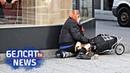 Масавая беднасць беларусаў у лічбах Массовая бедность беларусов в числах Белсат