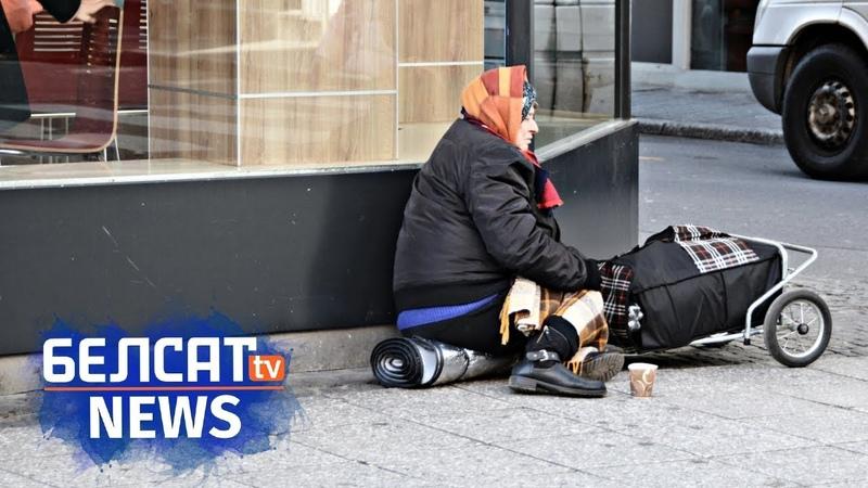Масавая беднасць беларусаў у лічбах | Массовая бедность беларусов в числах Белсат