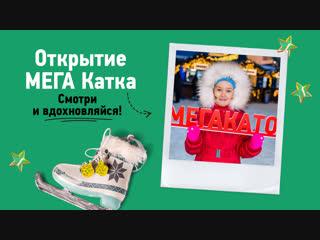 Открытие МЕГА Катка