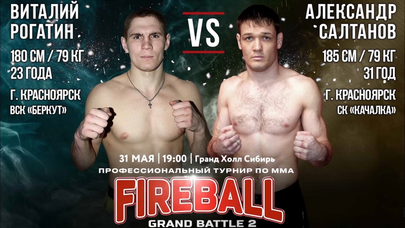 Бой №4 по MMA Fireball Grand Battle-2 Виталий Рогатин VS Александр Салтанов