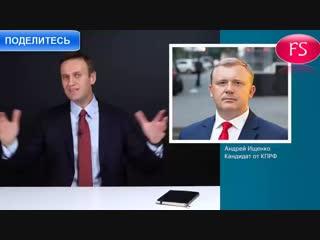 «Как победить «Единую Россию». Навальный запустил проект «Умное голосование»