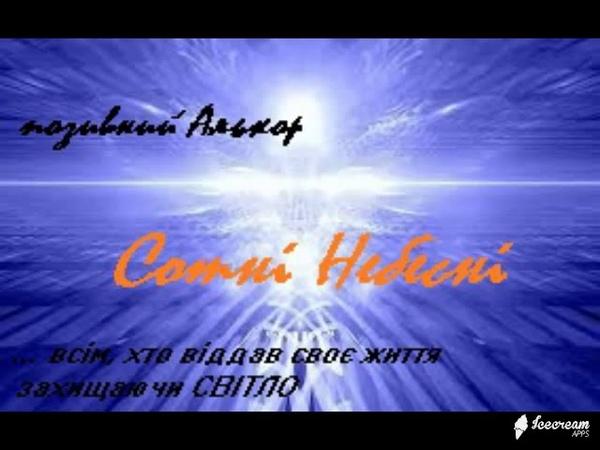 Позивний Алькор Сотні небесні
