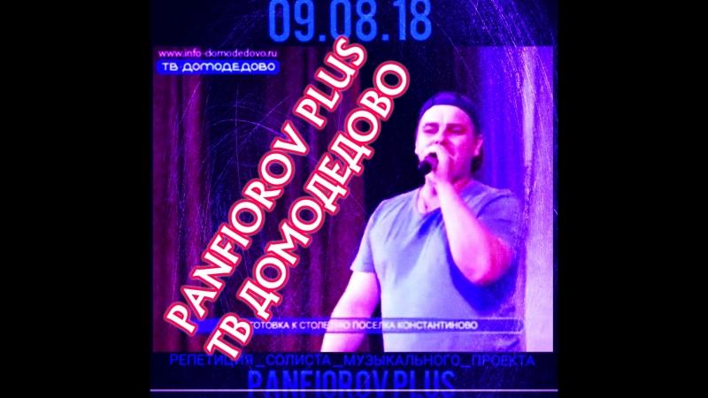 Panfiorov Plus ТВ ДОМОДЕДОВО - Репетиция солиста музыкального проекта