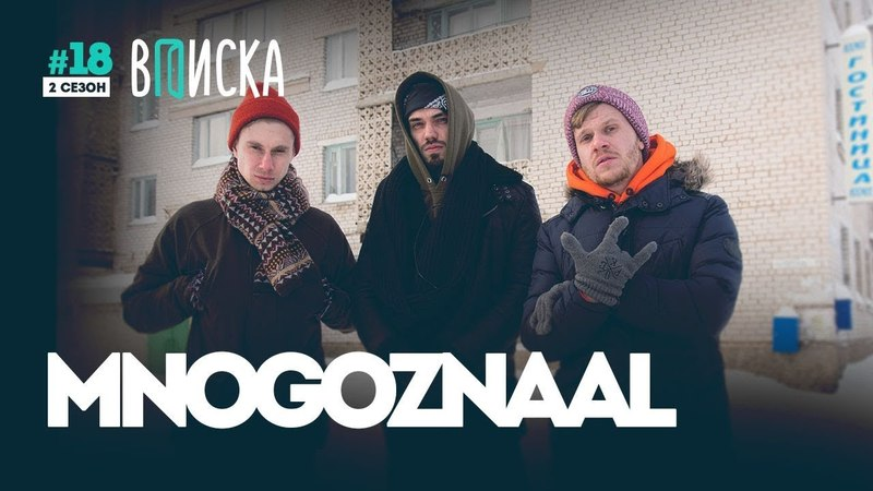 Вписка с Mnogoznaal в Печоре – о гостинице «Космос», Pharaoh и Толике Полено [Rap Live]